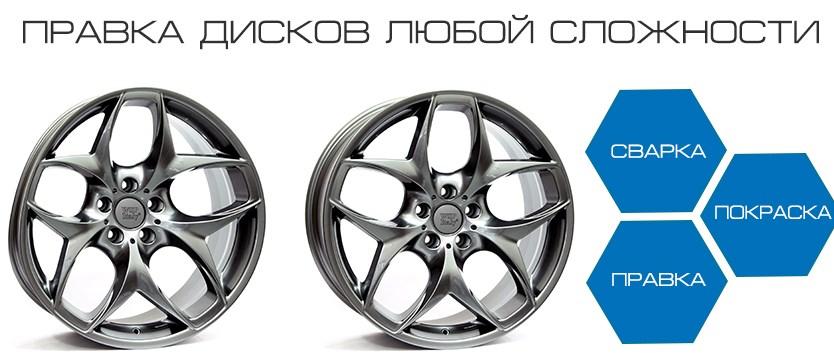 Ремонт литых дисков в Киеве - шиномонтажные центры